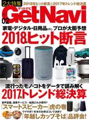GetNavi(ゲットナビ) (2018年2月号)