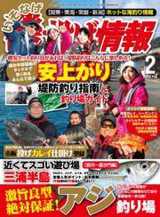 磯・投げ情報 (2018年2月号)