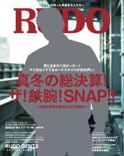 RUDO(ルード) (2018年2・3月合併号)