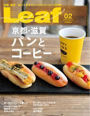 Leaf(リーフ) (2018年2月号)