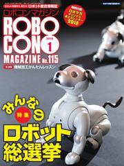 ロボコンマガジン (1月号(No.115))