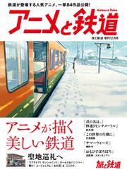 旅と鉄道 増刊 (2017年12月号)
