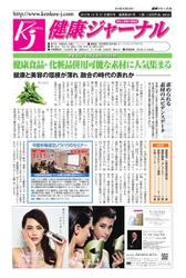 健康ジャーナル (2017年12月21日号)