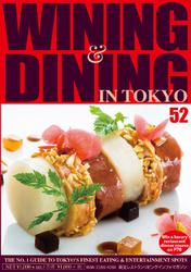 WINING & DINING in TOKYO(ワイニング&ダイニング・イン・東京) 52