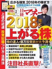 日経マネー (2018年2月号)