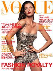 VOGUE JAPAN (ヴォーグ ジャパン)  (2018年2月号)