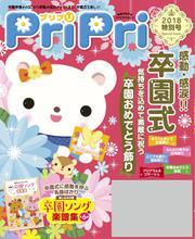 PriPri(プリプリ) (2018年特別号)