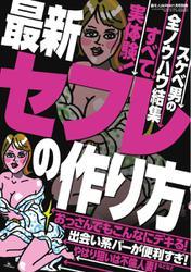 増刊 裏モノJAPAN (ジャパン) (最新セフレの作り方)