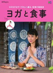 別冊Yogini ヨガと食事 (2018)