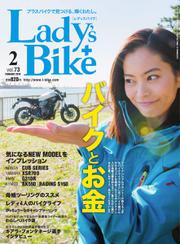L+bike(レディスバイク) (No.73)