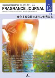 フレグランスジャーナル (FRAGRANCE JOURNAL) (No.450)