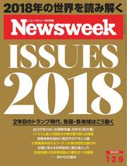 ニューズウィーク日本版 (2018年1/2号)