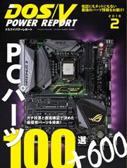 DOS/V POWER REPORT (ドスブイパワーレポート) (2018年2月号)