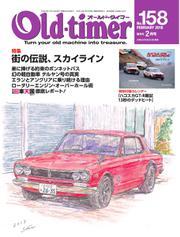 オールドタイマー(Old-timer) (2018年2月号)