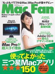 Mac Fan(マックファン) (2018年2月号)