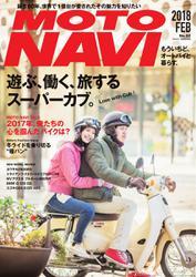 MOTO NAVI(モトナビ)  (No.92)