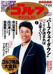 週刊ゴルフダイジェスト (2018/1/9・16号)