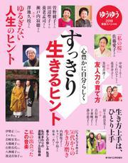 ゆうゆう (2018年2月臨時増刊号)