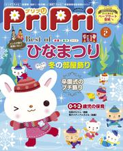PriPri(プリプリ) (2018年2月号)