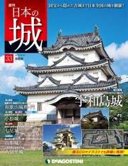 日本の城 改訂版 第33号