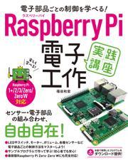 電子部品ごとの制御を学べる!Raspberry Pi 電子工作 実践講座