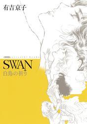 SWAN 白鳥の祈り 愛蔵版