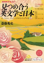 NHK こころをよむ 見つめ合う英文学と日本 ~カーライル、ディケンズからイシグロまで2018年1月~3月【リフロー版】