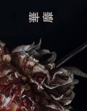 華靡 vol.1