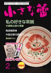 小さな蕾 (No.595)