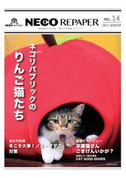 NECO REPAPER(ネコリペーパー) (Vol.14)