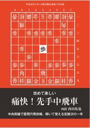 将棋世界 付録 (2018年2月号)