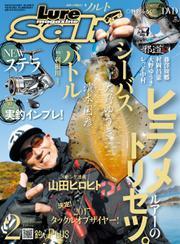 Lure magazine Salt(ルアーマガジンソルト) (2018年2月号)