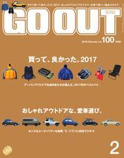 OUTDOOR STYLE GO OUT(アウトドアスタイル ゴーアウト) (VOL.100)