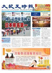大紀元時報 中国語版 (12/27号)