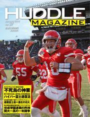 HUDDLE magazine(ハドルマガジン)  (2018年1月号)