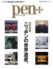 Pen+(ペンプラス) (【完全保存版】 ニッポンの世界遺産。)