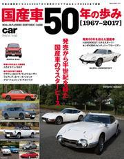 国産車50年のあゆみ (2017/12/20)