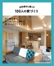 自然素材と暮らす100人の家づくり (2017/12/25)