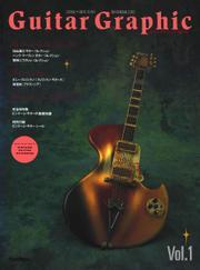 【復刻版】ギター・グラフィック Vol.1