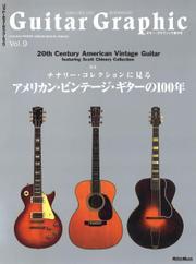【復刻版】ギター・グラフィック Vol.9