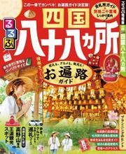 るるぶ四国八十八カ所(2018年版)