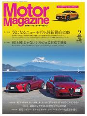 モーターマガジン(Motor Magazine) (2018/02)