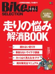 BikeJIN Selection 走りの悩み解消BOOK (2017/12/12)