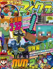 別冊てれびげーむマガジン スペシャル マインクラフト 超丸わかり号