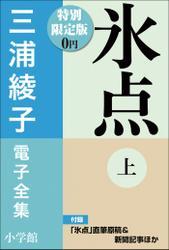 小学館電子全集 特別限定無料版 『三浦綾子 電子全集 氷点』