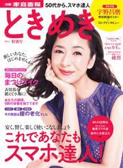 ときめき 特別号 (2017/12/29)