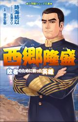 小学館ジュニア文庫 西郷隆盛~敗者のために戦った英雄~