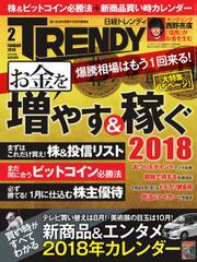 日経トレンディ (TRENDY) (2018年2月号)
