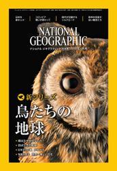 ナショナル ジオグラフィック日本版 (2018年1月号)