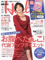 日経ヘルス (2018年2月号)